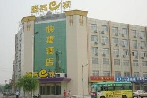 雅客e家快捷酒店(肃宁火车站店)