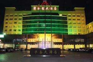 山阴华圣大酒店