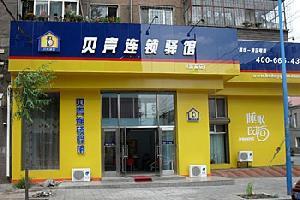 贝壳连锁驿馆(牡丹江站前店)