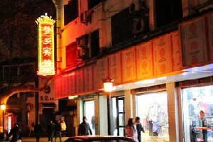 南京梦乡宾馆