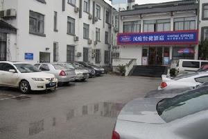 汉庭酒店(苏州观前景德路店)