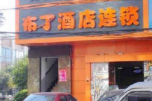 杭州百思特假日酒店