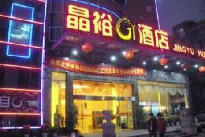廈門晶裕商務酒店