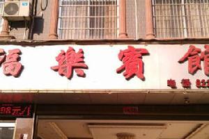 隆林福乐宾馆(百色)