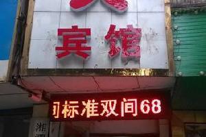 湘潭名人宾馆
