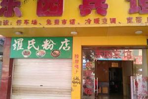 隆林东园宾馆(百色)