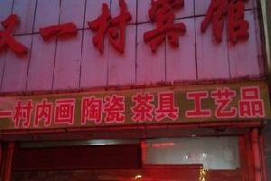 淄博又一村商务宾馆