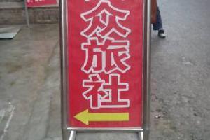 宝鸡凤翔大众旅社