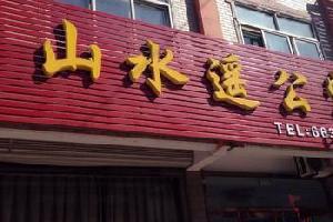 锦州锦州山水遥公寓