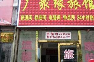 鐵嶺廣聚緣旅館