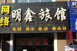 吉林蛟河市明鑫旅馆