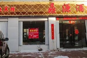 穆棱镇鼎源快捷宾馆