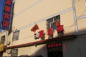 土默特左旗家馨宾馆