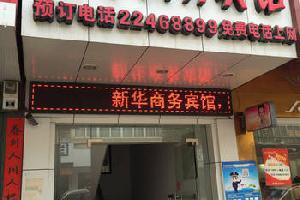 闽清福州坂东新华商务宾馆