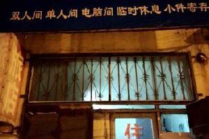 吉林市舒兰鑫月明旅店
