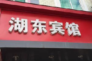闽清福州坂东湖东旅馆