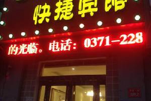 开封518快捷宾馆
