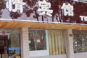 富阳望情宾馆