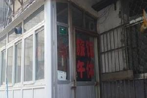淄博博山家庭旅馆