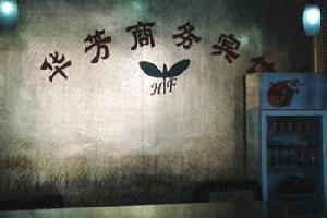废弃黎川华芳商务宾馆