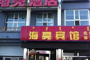 凉城县海亮宾馆