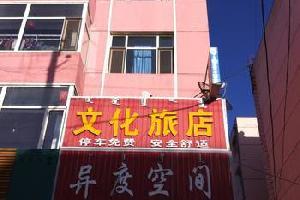 凉城县文化旅店