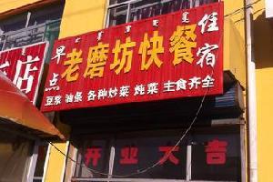 凉城县老磨坊住宿