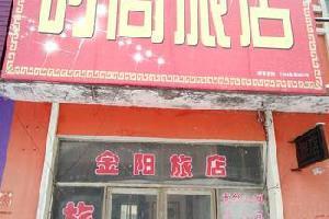 吉林蛟河金阳旅店
