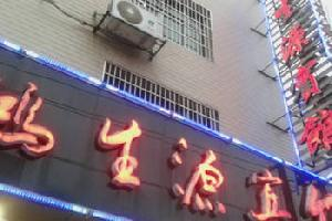 萍乡鸿生源宾馆