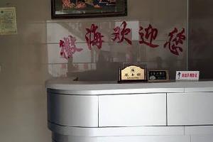 上海微海旅馆