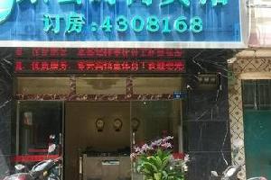 象州东云时尚宾馆