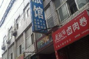 洛阳网鑫旅馆