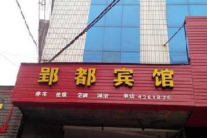 钟祥郢都宾馆