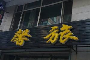 林口温馨旅馆
