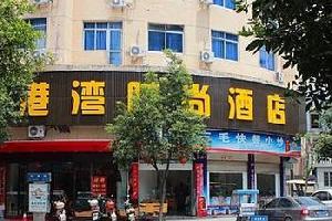 庆元港湾时尚酒店