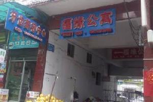 湄潭福缘公寓