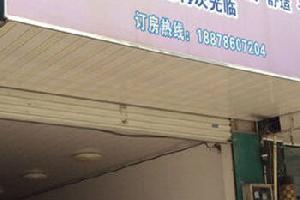 南宁马山志坤宾馆