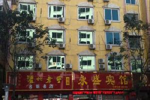 平舆永盛宾馆