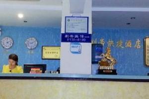 荆门荆帝快捷酒店