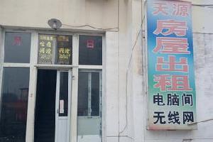 天津天源旅馆