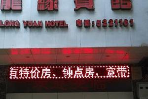 上林龙缘宾馆