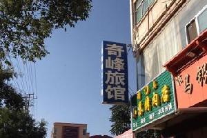 会宁奇峰旅馆