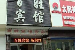 百姓宾馆(濮阳)