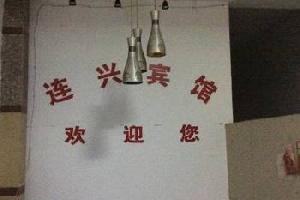 安庆宿松县连兴宾馆