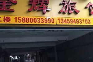 福州金辉旅馆