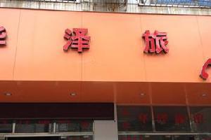 柳州华泽旅馆