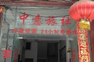 柳州中意旅社