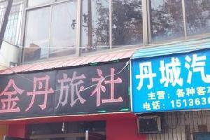 洛阳金丹旅社