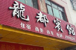 赣州寻乌龙都宾馆(寻乌县)