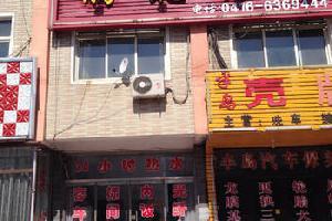锦州北镇腾飞宾馆